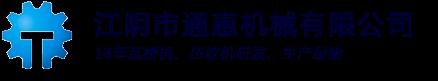 江阴市通惠机械有限公司